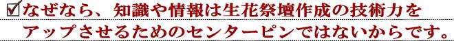 生花祭壇コンセプト2-2