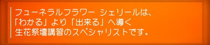 生花祭壇講習コンセプト4