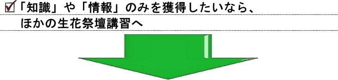 生花祭壇講習コンセプト6