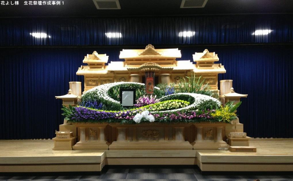 花よし様 生花祭壇実例1