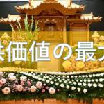 あなたの中の最良の生花祭壇を!目指すのは提供価値の最大化