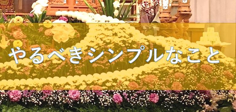 生花祭壇の技術力アップでやるべきシンプルなこと